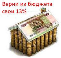 Налоговые вычеты за покупку квартиры (возврат НДФЛ)