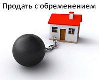 Можно ли продать квартиру с обременением