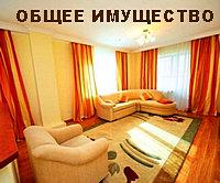 Продажа квартиры в общей совместной собственности супругов