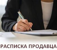 Расписка от Продавца квартиры о получении денег