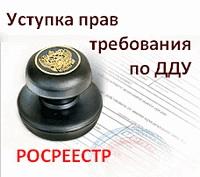Регистрации Договора уступки прав требования
