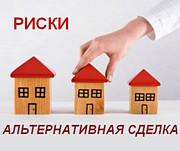 Риск в альтернативной сделке с квартирой