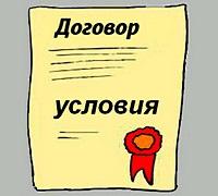 Существенные условия договора долевого участия