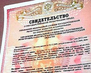 Изображение - Вид свидетельства о регистрации прав собственности svidetelstvo-o-gosudarstvennoj-registracii-prava-sobstvennosti