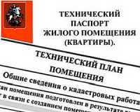 Изображение - Преимущественные права при купле-продаже и отказ от них tekhpasport-i-tekhplan-m2