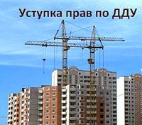 Уступка прав требования на квартиру по договору долевого участия