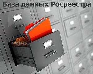 Выписки из реестра прав на недвижимое имущество (ЕГРП - ЕГРН)