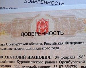 Изображение - Продажа, покупка квартиры по доверенности оформление сделки и риски покупателя kvartiru-prodayut-po-doverennosti