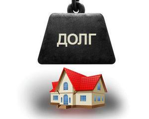 Как отбирают квартиру за долги