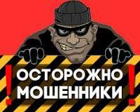 Изображение - Риски покупки приватизированной квартиры ostorozhno-moshenniki-m2