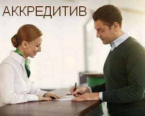 Банковский аккредитив при покупке квартиры