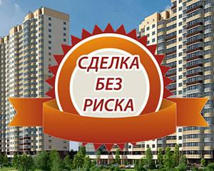 Безопасность при покупке и продаже квартиры