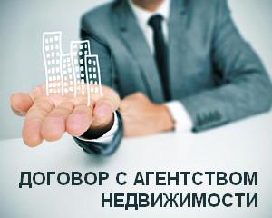 Заключение договора с агентством недвижимости