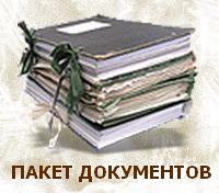 Список документов для разрешения Органов опеки