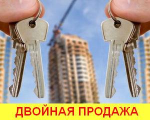 Двойные продажи квартир