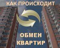 Изображение - Риски покупки приватизированной квартиры kak-proiskhodit-obmen-kvartir-m2
