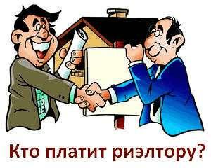 Кто платит риэлтору – Покупатель квартиры или Продавец?