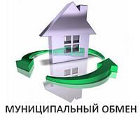 Как обменять муниципальную неприватизированную квартиру