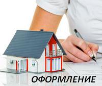 Оформление доверенности на покупку квартиры