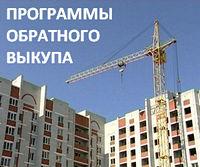 Обратный выкуп квартиры Застройщиком