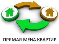 Обмен приватизированных квартир