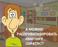 Изображение - Риски покупки приватизированной квартиры rasprivatizaciya-m2