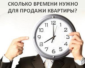 Сколько времени занимает продажа квартиры