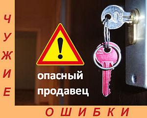 Как проверить Продавца квартиры