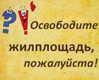 Изображение - Преимущественные права при купле-продаже и отказ от них esli-prodavcy-ne-vypisyvayutsya-m2
