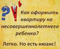 Изображение - Преимущественные права при купле-продаже и отказ от них kak-kupit-kvartiru-na-rebenka-m2