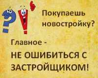 Изображение - Порядок переоформления переуступки прав по договору долевого участия в строительстве kak-proverit-zastrojshchika-m2