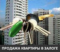 Вопросы о продаже квартиры обремененной ипотекой