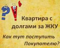 Изображение - Где искать квартиру kvartira-s-dolgami-za-zhku-m2