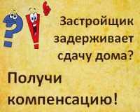 Изображение - Порядок переоформления переуступки прав по договору долевого участия в строительстве neustojka-s-zastrojshchika-m2
