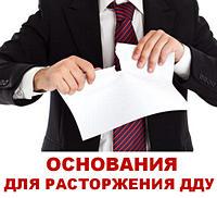Основания для расторжения Договора долевого участия (ДДУ)