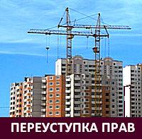 Риски переуступки прав на квартиру