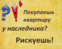 Изображение - Вид свидетельства о регистрации прав собственности pokupaesh-kvartiru-u-naslednika-m2