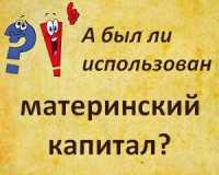 Изображение - Где искать квартиру pokupka-kvartiry-kuplennoj-na-materinskij-kapital-m2