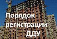 Изображение - Порядок регистрации в росреестре договора долевого участия в строительстве poryadok-registracii-ddu