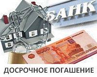 Продажа ипотечной квартиры через досрочное погашение долга