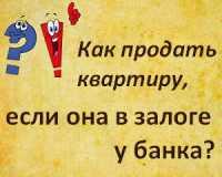 Изображение - Свидетельство о регистрации недвижимости prodazha-ipotechnoj-kvartiry-m2