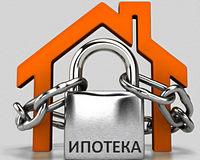 Продажа квартиры приобретенной в ипотеку