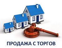 Продажа ипотечной квартиры банком с публичных торгов