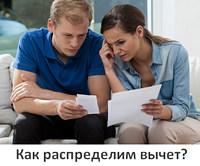 Как распределить вычет между супругами