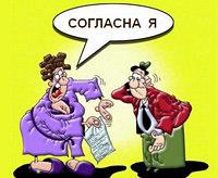 Согласие мужа или жены на покупку квартиры