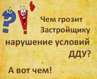 Изображение - Порядок переоформления переуступки прав по договору долевого участия в строительстве v-chem-otvetstvennost-zastrojshchika-m2