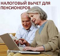 Как пенсионеру вернуть подоходный налог при покупке квартиры