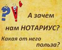 Изображение - Преимущественные права при купле-продаже и отказ от них zachem-notarius-v-sdelke-s-kvartiroj-m2