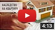 Свидетельство о праве на наследство на недвижимость