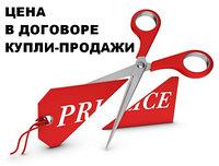 Занижение цены в договоре купли-продажи недвижимости